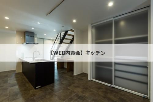 WEB内覧会キッチンバナー