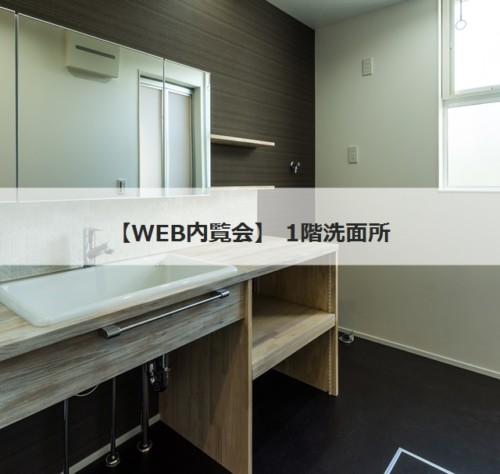 WEB内覧会1階洗面所のバナー