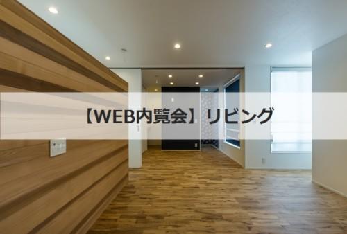 WEB内覧会リビングバナー(入居前)