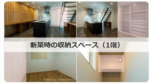新築時の収納スペースはどれくらい?実例をお見せします。(1階)