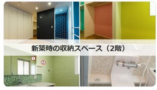 新築時の収納スペースはどれくらい?実例をお見せします。(2階)