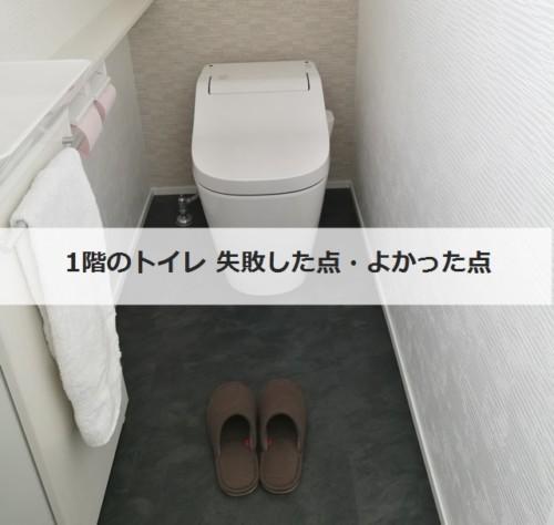 1階トイレバナー(2019年9月)