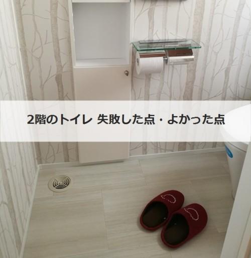 2階のトイレのバナー2019