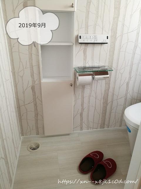 入居後2019年のトイレ