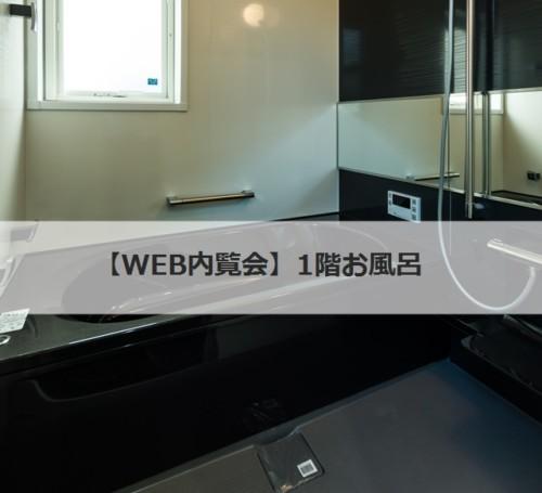 WEB内覧会1階お風呂