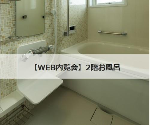 WEB内覧会2階のお風呂バナー