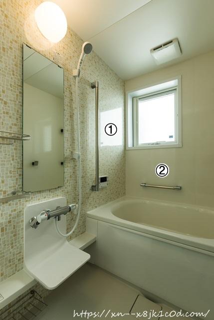 2階のお風呂手すり