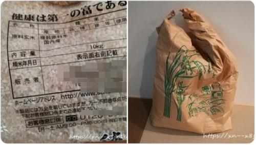 お米の袋のバナー