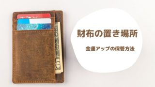 財布の置き場所はどこがいい