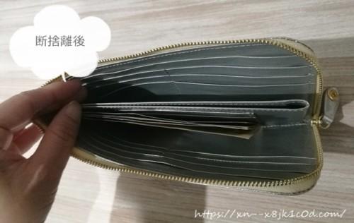 断捨離後の長財布