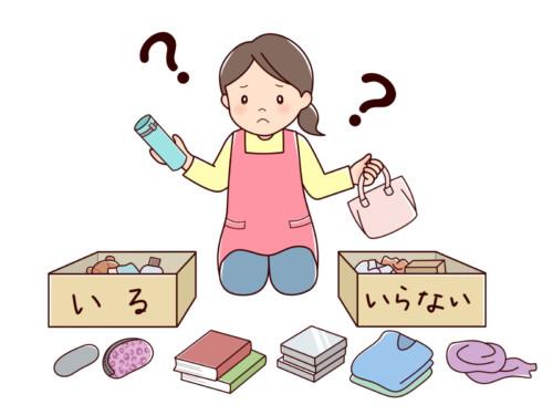 断捨離の方法(分類)