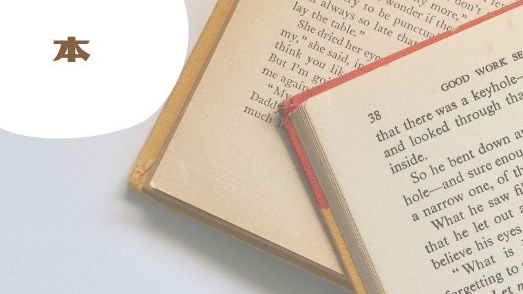 本の処分方法