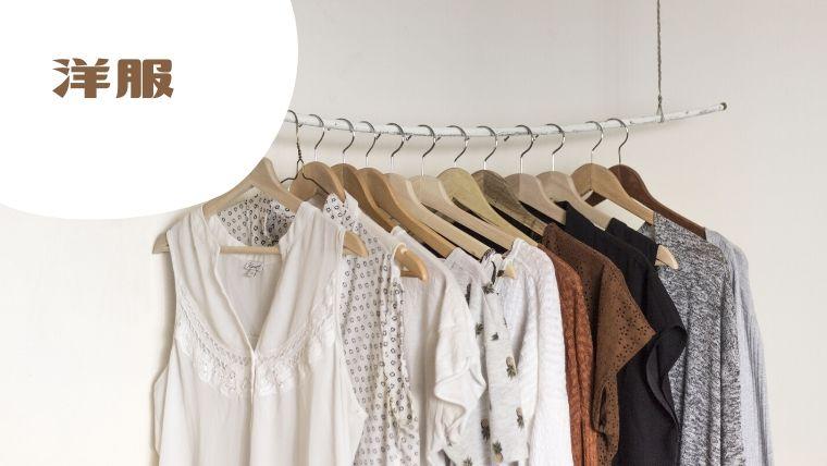 洋服の処分方法