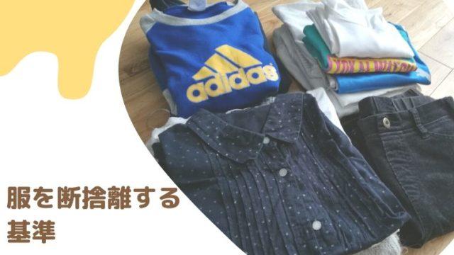 服の断捨離の基準