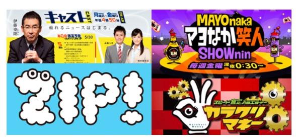 リサイクルジャパン メディア広告